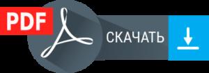 Скачать карту Праги PDF
