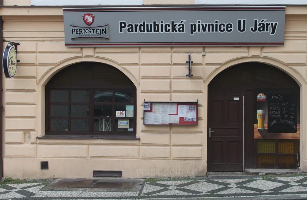 Пивной ресторан «У Яры» (Pardubická pivnice u Járy)