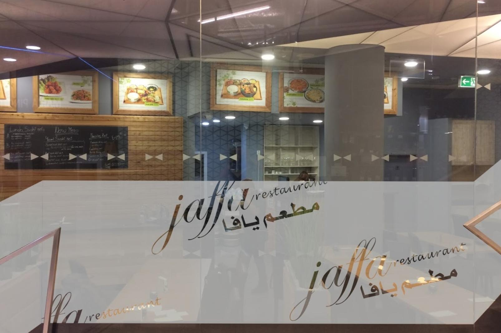 Ресторан Jaffa Restaurant