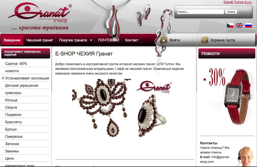Онлайн магазин Granat Turnov